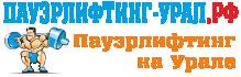 Форум Пауэрлифтинга и Жима лежа на Урале
